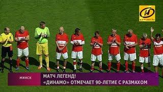 «Динамо» отмечает 90 летие матчем легенд