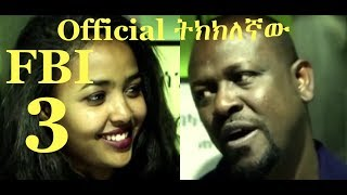 FBI 3 (Ethiopian Comedy Action Film 2018)