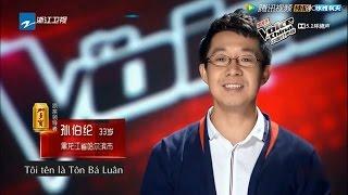 vietsub nếu như em cũng nghe nói tôn bá luân 如果你也听说 the voice of china 2015