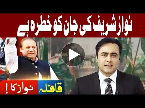 Nawaz Sharif's GT Road 'Power Show' - Special Transmission With Mansoor Ali Khan