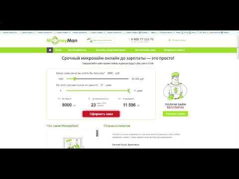 Займы онлайн до 100000 рублей! Срочно, круглосуточно, мгновенно со 100% одобрением!из YouTube · С высокой четкостью · Длительность: 1 мин34 с  · Просмотры: более 2.000 · отправлено: 09.09.2016 · кем отправлено: Займы онлайн