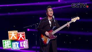 《天天把歌唱》 20191205| CCTV综艺