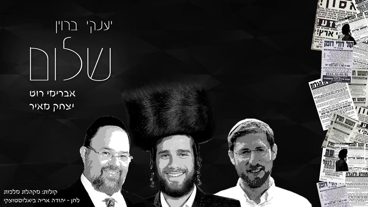 יענקי ברוין, אברימי רוט, יצחק מאיר, מקהלת מלכות - שלום | Braun, Roth, Meir, Malchus - Shulem