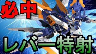 【EXVS2実況】ほぼ必中レバー特射!ブルフレームD!【ブルフレームD】