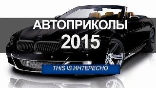 Автоприколы 2015  Лайфхак от чурок