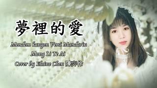 Mendem Kangen - Suliana [ Versi Mandarin 夢裡的愛 ] Cover by Elaine Chen 陳弈伶