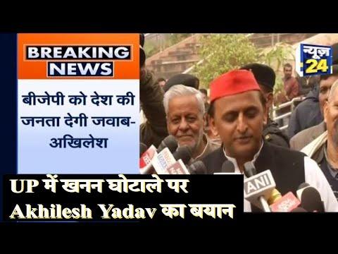 UP में खनन घोटाले पर Akhilesh Yadav का बयान