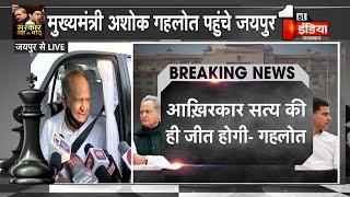 Rajasthan में BJP के सरकार गिराने के मंसूबे कामयाब नहीं होंगे: CM Ashok Gehlot