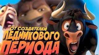 ФЕРДИНАНД - ТЕПЕРЬ ЭТО МУЛЬТФИЛЬМ ДИСНЕЙ