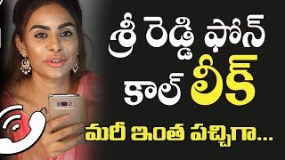 శ్రీ రెడ్డి ఫోన్ కాల్ లీక్.. మరీ ఇంత దారుణంగా.. @ Sri Reddy Leaked Phone Call   Telugu Today