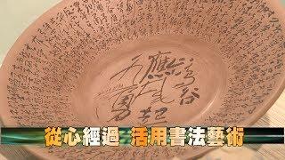 107-12-06  從心經過-柳嘉淵書藝展  國立彰化生活美學館展出(台語版) thumbnail