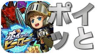 ポイッとヒーローを配置する新感覚アクションタワーディフェンスゲーム「ポイッとヒーロー」 thumbnail