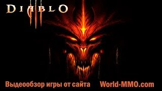 Видео обзор онлайн игры Diablo 3 от World-MMO.com. Не плохая Hack & Slash MMO