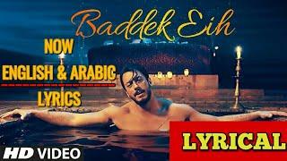 Baddek eih lyrics in ENGLISH AND ARABIC || TRANSLATION || SAAD LAMJARRED