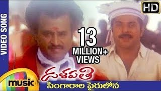Dalapathi Telugu Movie Songs | Singarala Pairullona Video Song | Rajinikanth | Mammootty | Ilayaraja