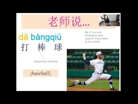 Jiankang 健康 (Health): Introduction to 'yun dong'  运动 (sports) 1