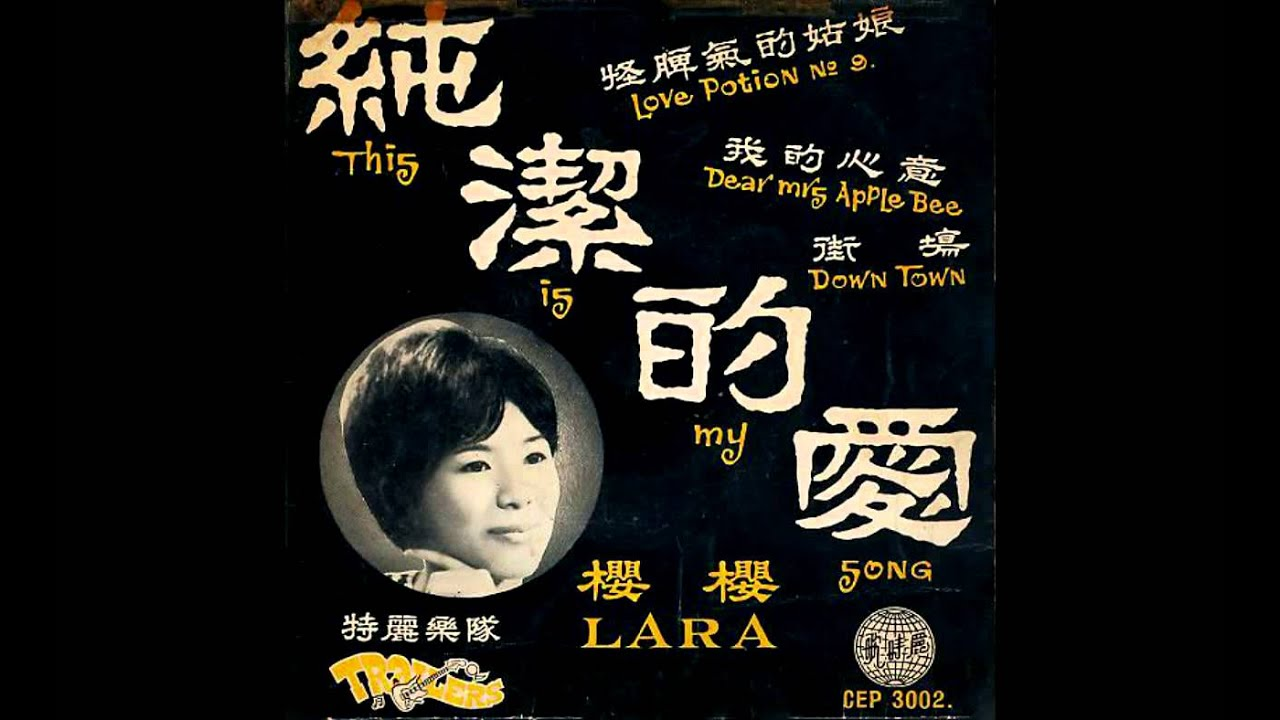 Lara the trailers love potion number nine the clovers cover in chinese