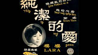 From '' This Is My Song 純潔的愛 '' Label: Cosdel   -- CEP-3002 For...