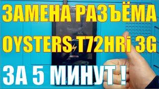 Замена разъёма зарядки Oysters T72HRi 3G