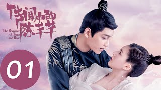 ENG SUB [The Romance of Tiger and Rose] EP01——Starring: Zhao Lu Si, Ding Yu Xi