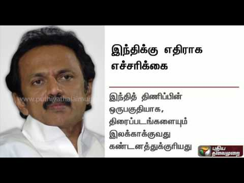 MK Stalin Slams Centre For Hindi Imposition Using Movies