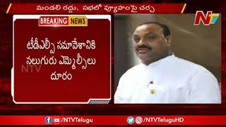 Shock To TDP | 4 MLCs Skip TDLP Meeting | Legislative Council Cancellation | NTV