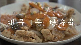 [전국 노포 맛집] 대구의 1등 탕수육 그리고....