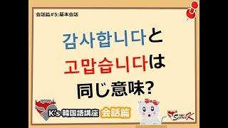 【K's 韓国語講座】 会話篇 #5 - 基本会話 - 감사합니다 VS 고맙습니다 thumbnail