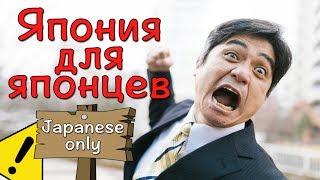 Как меня ущемляли в Японии. Дискриминация иностранцев в Японии