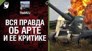 Вся правда об арте и ее критике - от TheDRZJ [World of Tanks]