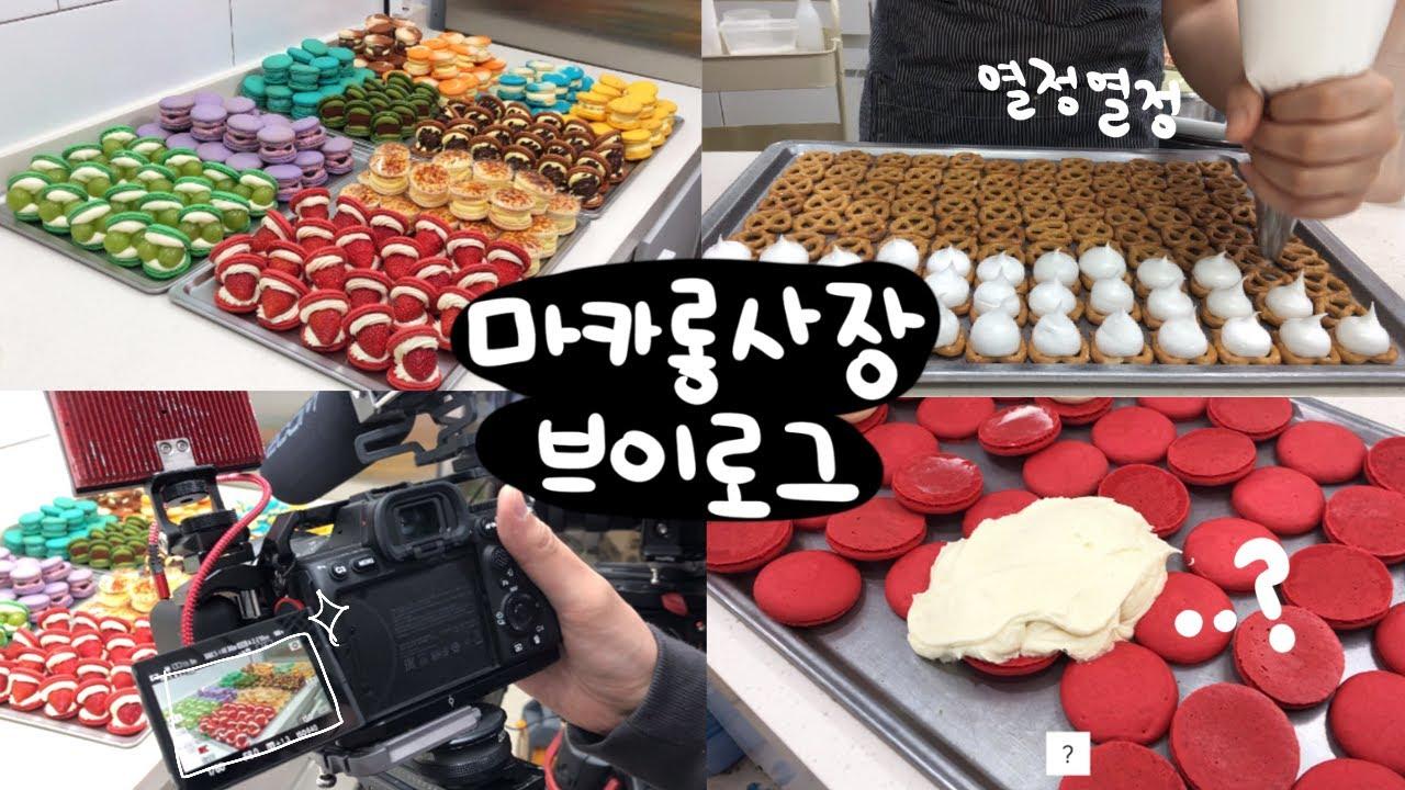 (macaron cafe)그만큼 신나시는거지../인천 마카롱카페 사장/틴소믹서기/스콘반죽/패션후르츠마카롱/꼬끄후레이크