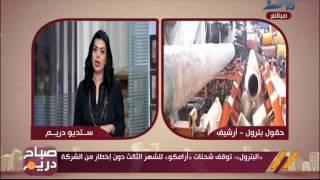صباح دريم | ما أسباب  توقف شحنات أرامكو السعودية للشهر الثالث دون إخطار من الشركة ؟
