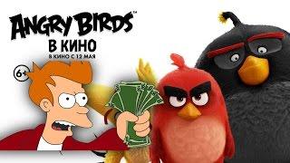 Angry Birds в кино (обзор мультфильма)