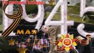Молитва сыну к 70 летию Победы  Великой Отечественной войне Видео Абросимова Л И