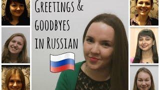 Russian for beginners 3. Greetings and goodbyes. Урок русского языка 3. Приветствия и прощания.