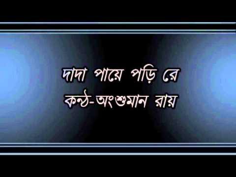 Dada Paye Pori Re Angshuman Roy