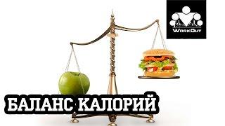 Баланс калорий: все что нужно знать о питании | Антон Кучумов |  100-дневный воркаут - День 8