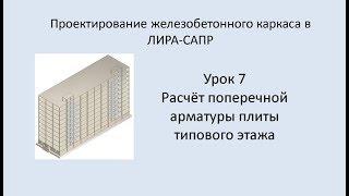 Ж.б. каркас в Lira Sapr. Урок 7. Расчёт поперечной арматуры плиты типового этажа.