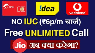 Airtel,Idea,Vodafone Unlimited Free call, Jio IUC ? || Airtel unlimited calling plan ?