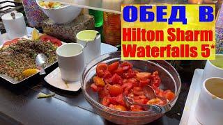 Обед в Hilton Sharm Waterfalls 5 2020 Sharm El Sheikh Хилтон Шарм Вотерфолс Шарм Эль Шейх