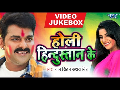 Holi Hindustan Ke - Pawan Singh, Akshara Singh - VIDEO JUKEBOX - Bhojpuri Holi Songs 2018 New