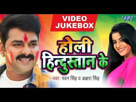Holi Hindustan Ke - Pawan Singh, Akshara Singh - VIDEO JUKEBOX - Bhojpuri Holi Songs 2018 New