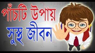৫ টি উপায় Healthy থাকার -  Health Tips in Bangla Motivational Video