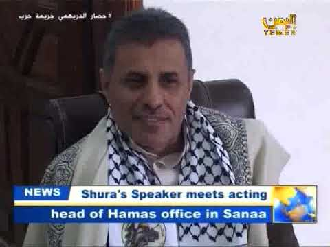 watch|| Shura's Speaker meets acting head of Hamas office in Sanaa _23-11-2019