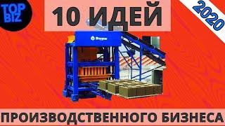 Производство бизнес идеи. 10 идей производственного бизнеса. Идеи для бизнеса