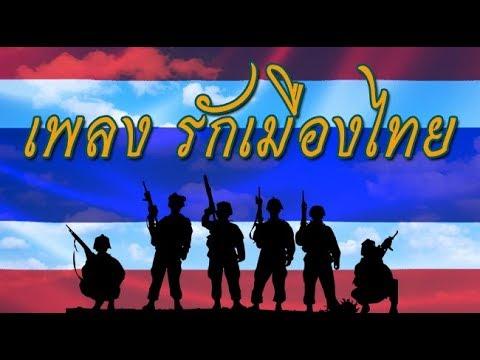 เพลง รักเมืองไทย