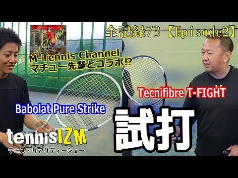 【M-Tennis Channelとコラボ!?】テニスラケット試打!Babolat Pure Strike&Tecnifibre T-FIGHTバボラ&テクニファイバー【tennisism73】