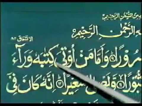 Learn Quran to read tajweed listening to Quran online for kids 62 of 64