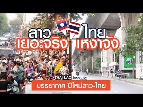 รวมเหตุการณ์ลาวไทยตั้งแต่เริ่มจนถึงปัจจุบัน :) LAOS THAI