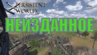 Неизданное №1. Мод Persistent World на Mount and Blade Warband